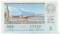 Денежно-вещевая лотерея. Лотерейный билет. 1974 год. (Выпуск 3).