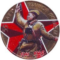 55-я годовщина Победы в Великой Отечественной войне 1941-1945 гг. 10 рублей, 2000 год, Россия. (цветная)