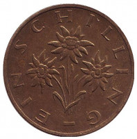 Эдельвейс. Монета 1 шиллинг. 1979 год, Австрия.