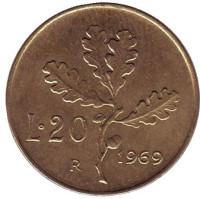 Дубовая ветвь. Монета 20 лир. 1969 год, Италия.