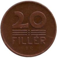 Монета 20 филлеров. 1947 год, Венгрия.