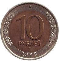 Монета 10 рублей, 1992 год, СССР! ЛМД. Редкая!