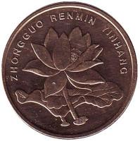 Лотос. Монета 5 цзяо. 2015 год, КНР.