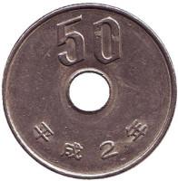 Монета 50 йен. 1990 год, Япония.