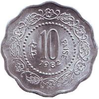 """Монета 10 пайсов. 1982 год, Индия. (""""*"""" - Хайдарабад). XF."""