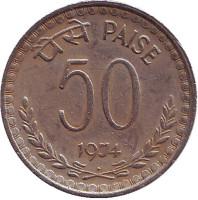 "Монета 50 пайсов, 1974 год. Индия. (""♦"" - Бомбей)"