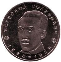 Всеволод Голубович. Монета 2 гривны. 2005 год, Украина.