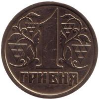 Монета 1 гривна. 1996 год, Украина.