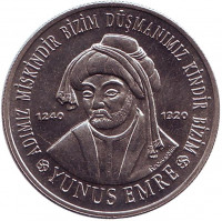 Юнус Эмре. Монета 1.000.000 лир. 2002 год, Турция.