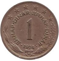 1 динар. 1974 год, Югославия.