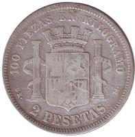 Монета 2 песеты. 1873 год, Испания.