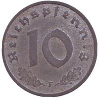 Монета 10 рейхспфеннигов. 1941 год (F), Третий Рейх.