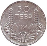 Монета 50 левов. 1934 год, Болгария.