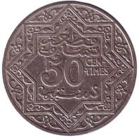 """Монета 50 сантимов. 1921 год, Марокко. (Нет отметки """"молния"""" под 50)"""