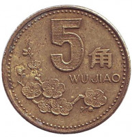 Монета 5 цзяо. 1992 год, КНР.