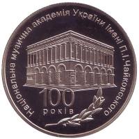 100 лет Национальной музыкальной академии Украины имени П.И.Чайковского. Монета 2 гривны. 2013 год, Украина.