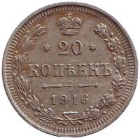 Монета 20 копеек. 1916 год, Российская империя.