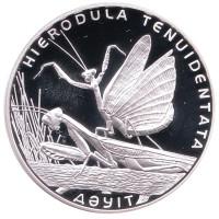 Богомол. Монета 500 тенге. 2012 год, Казахстан.