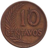 Монета 10 сентаво. 1958 год, Перу.