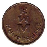 KWM. Munzprufer. Прачечный жетон. (Диаметр 18 мм)