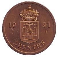 Дренте. Жетон Нидерландского монетного двора. 1991 год.