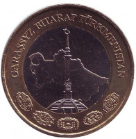 Монумент независимости. Монета 1 манат. 2010 год, Туркменистан.