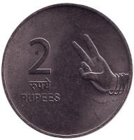 """Монета 2 рупии. 2008 год, Индия. (""""♦"""" - Мумбаи)"""