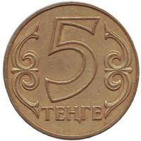 Монета 5 тенге. 2000 год, Казахстан.