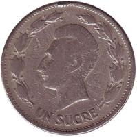 Антонио Сукре. Монета 1 сукре. 1946 год, Эквадор.