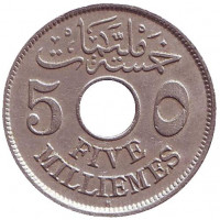 """Монета 5 мильемов. 1917 год, Египет. (Отметка монетного двора """"H"""")"""
