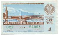 Денежно-вещевая лотерея. Лотерейный билет. 1974 год. (Выпуск 4).