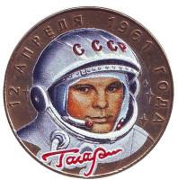 40-летие космического полета Ю.А. Гагарина. Монета 10 рублей, 2001 год, Россия. (цветная)