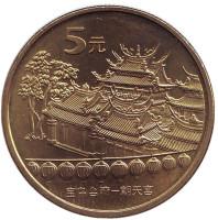 Храм Чаотянь в Тайваньском Бэйгане. Монета 5 юаней. 2003 год, КНР.