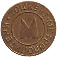 "Жетон Ташкентского метрополитена. Узбекистан, 1992 год. Тип 4. (""Метрополитени"" справа налево, ""НПО"" перевернуты)."