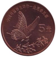 "Бабочка-парусник. Серия ""Красная книга"". Монета 5 юаней. 1999 год, Китай."