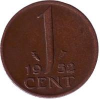 1 цент. 1952 год, Нидерланды.