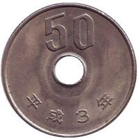 Монета 50 йен. 1991 год, Япония.