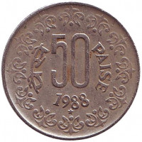 "Монета 50 пайсов, 1988 год. Индия. (""*"" - Хайдарабад)"