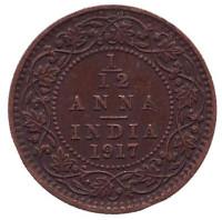 Монета 1/12 анны. 1917 год, Индия.
