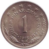 1 динар. 1975 год, Югославия.