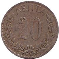 Монета 20 лепт. 1894 год, Греция.
