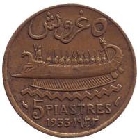 Судно. Монета 5 пиастров. 1933 год, Ливан.