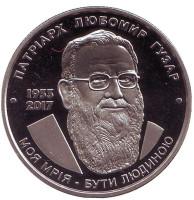 Любомир Гузар. Монета 2 гривны. 2018 год, Украина.