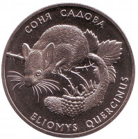 Соня садовая. Монета 2 гривны. 1999 год, Украина.