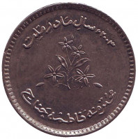 Год Фатимы Джинны. Монета 10 рупий. 2003 год, Пакистан. aUNC.