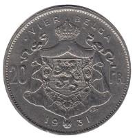 Король Альберт I. Монета 20 франков. 1931 год, Бельгия. (Der Belgen)