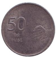 Монета 50 пайсов. 2008 год, Индия. (Без отметки монетного двора)
