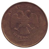 Монета 10 рублей. 2012 год (ММД), Россия. Брак. Непрочекан.