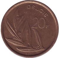 20 франков. 1981 год, Бельгия. (Belgie)