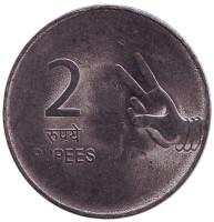 Монета 2 рупии. 2010 год, Индия. (Без отметки монетного двора)